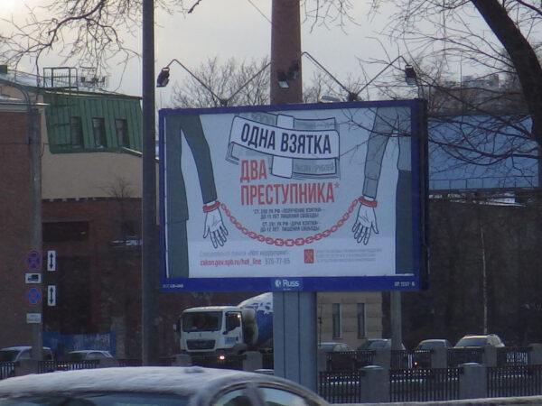 Социальная реклама вПитере инемного метро