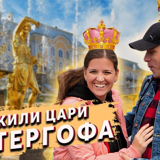 Петергоф 2020 // Честно про Питер