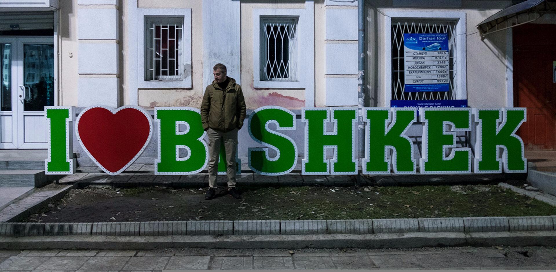 Можно понять почему они все так рвутся вМоскву… Бишкек/Кыргызстан