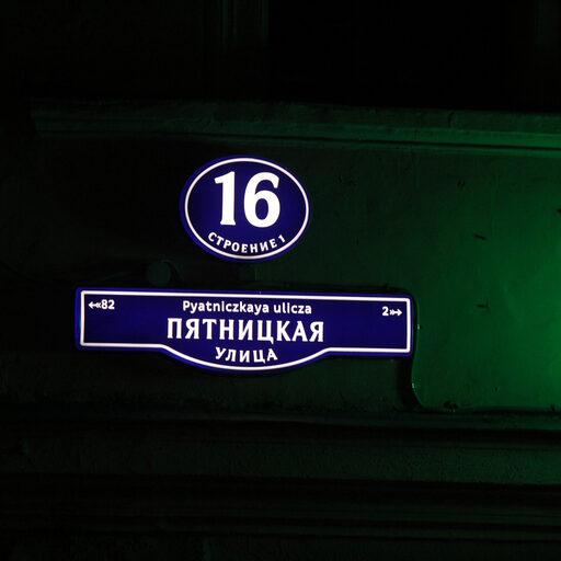 Полночь в Москве
