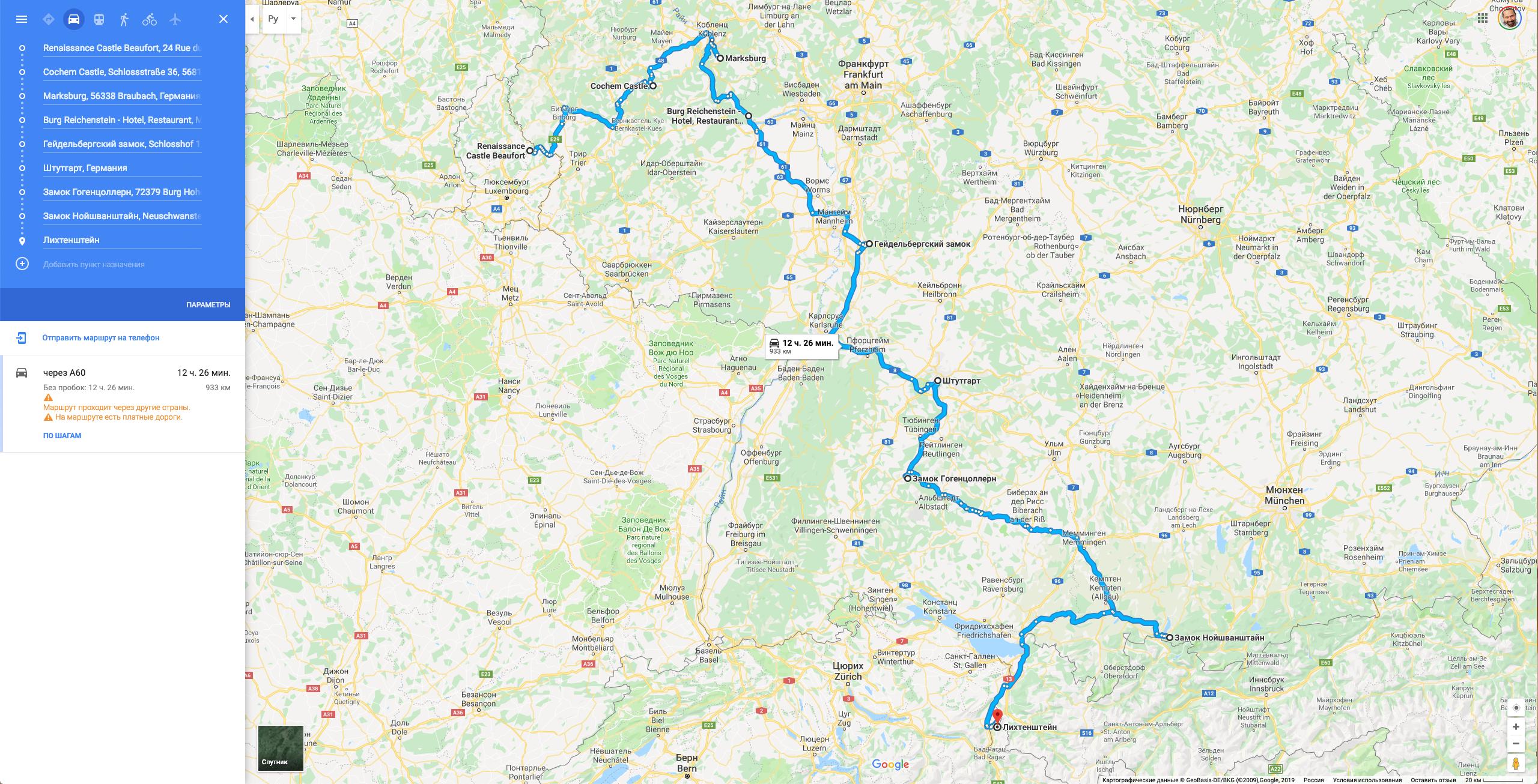 Готовимся кмаршруту Люксембург— Лихтенштейн позамкам Германии