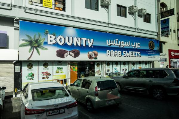 Небольшая прогулка поМанаме (Бахрейн)