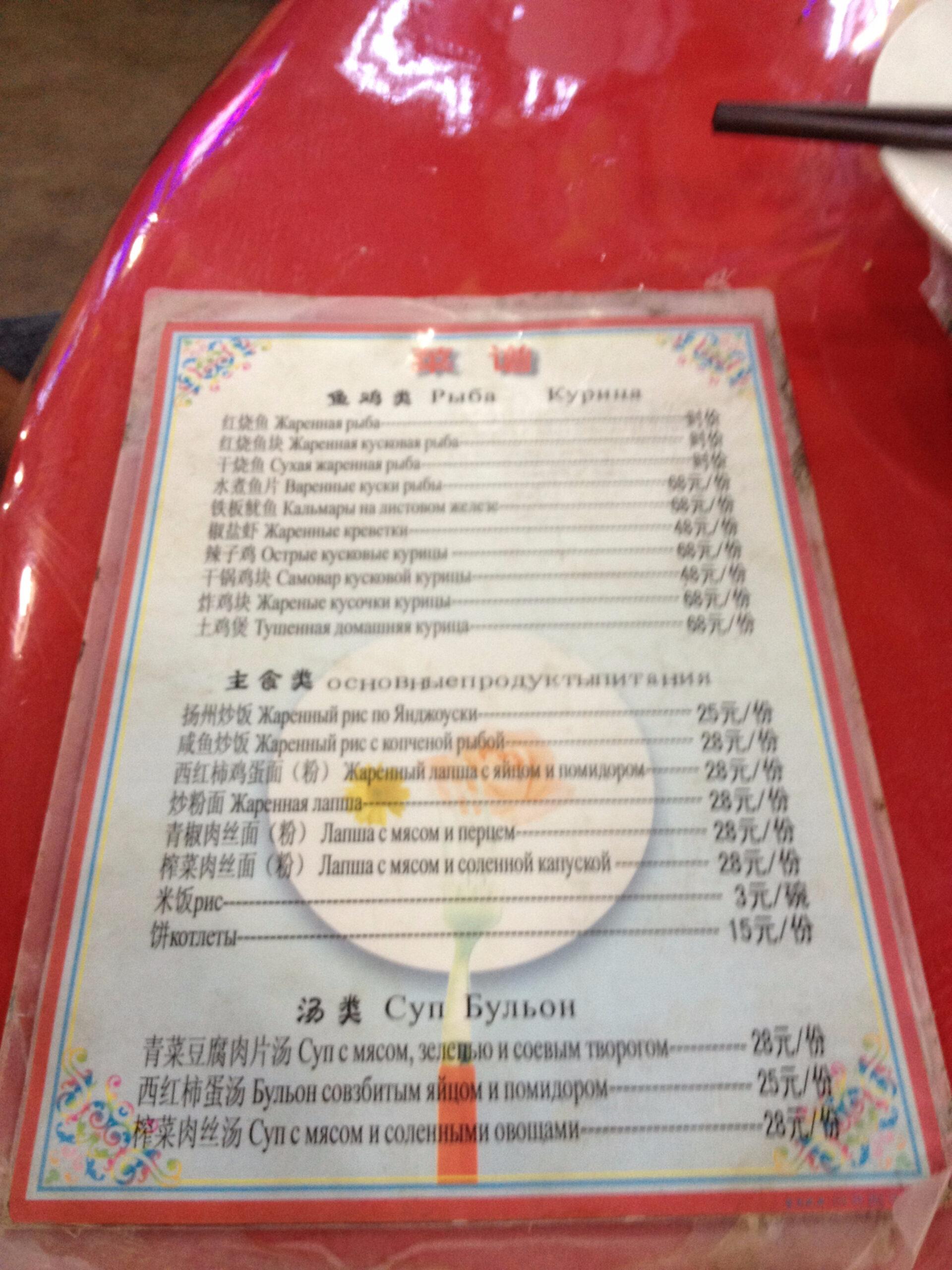 Ода, еда! —про рестораны имагазины— Китай— Санья— China— Sanya