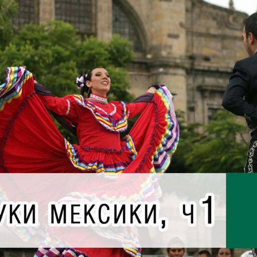 Звуки Мексики