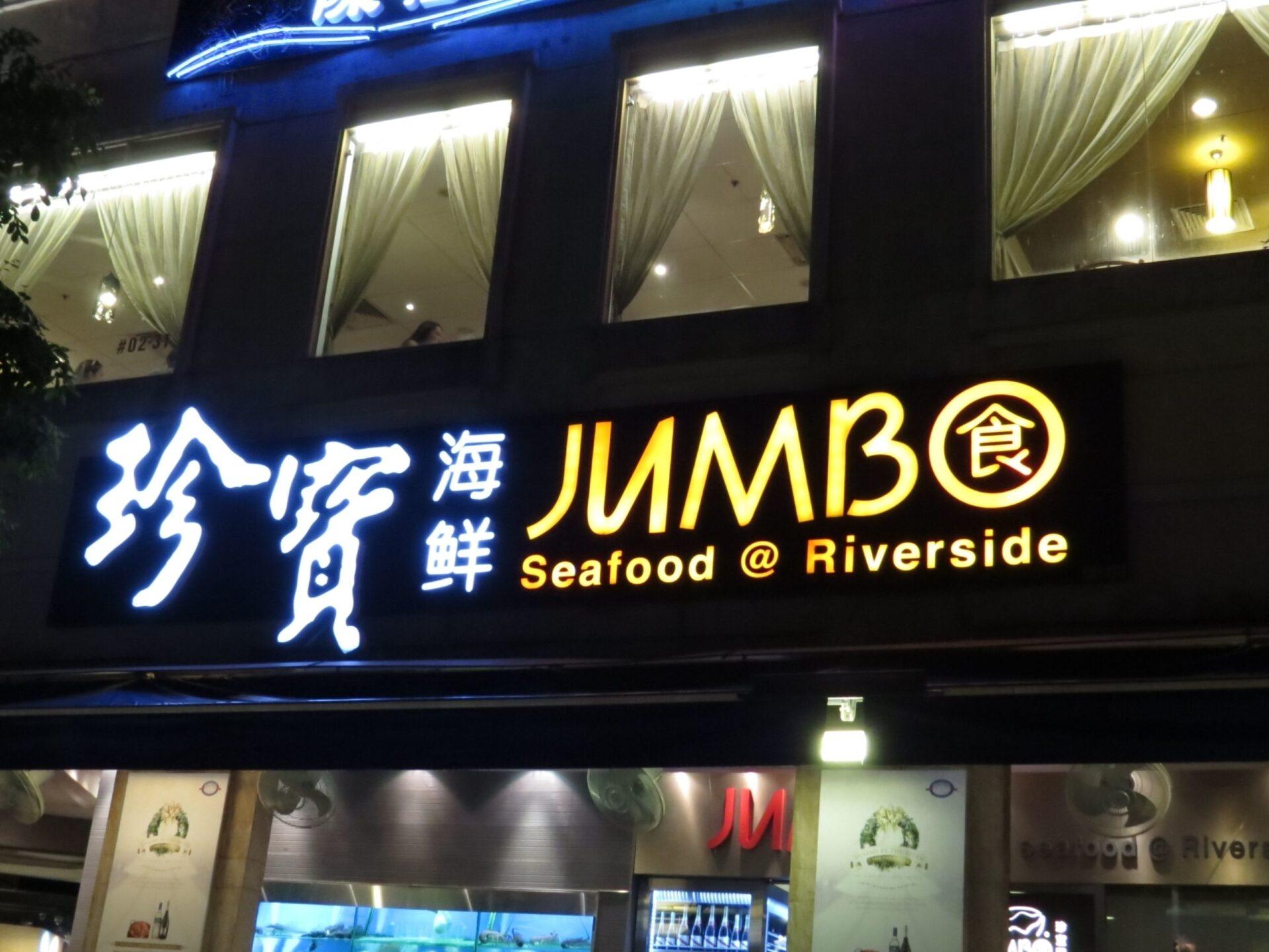 Чили Краб вДжамбо Сифуд, Сингапур.