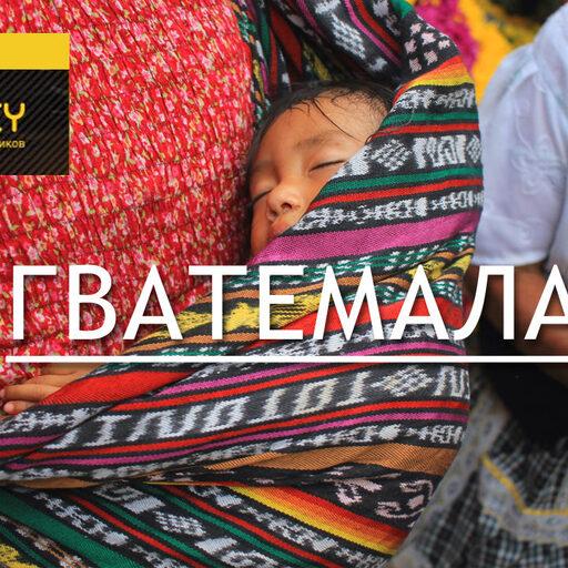 Гватемала, видео